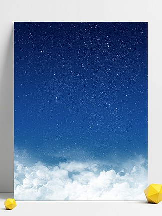 藍色云層<i>星</i><i>空</i>藍天白云<i>星</i>光點點海報背景