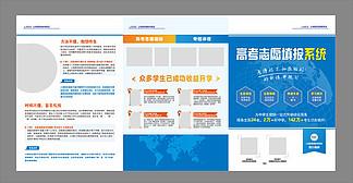 中学生高考教育志愿填报系统指导画册宣传册