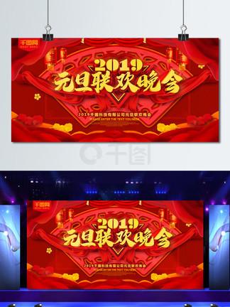 2019红色喜庆元旦联欢晚会舞台背景