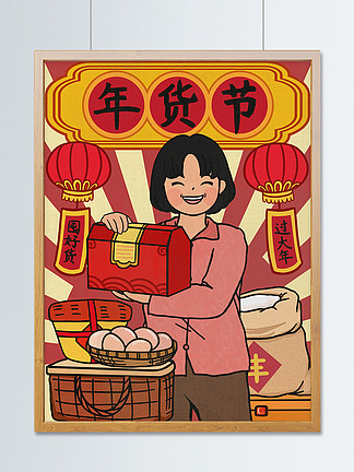 红色复古大字<i>报</i>电商年货节促销插<i>画</i>海<i>报</i>
