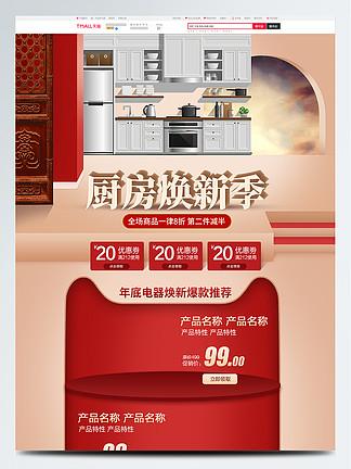 电商淘宝厨房电器促销红色微立体首页