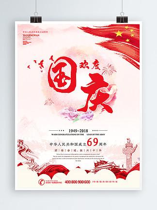 简约中<i>国</i>风<i>欢</i><i>度</i><i>国</i><i>庆</i>海报