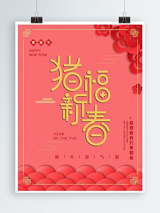原创珊瑚红剪纸风祝福新春猪年快乐新年海报
