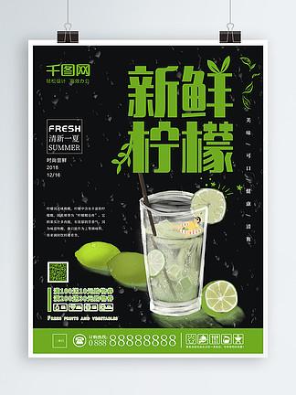 创意字体设计新鲜柠檬水果促销海报