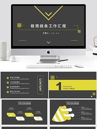 2019黃黑色簡約商務匯報PPT模板