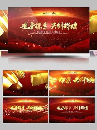 红色震撼立体3D文字党政宣传片AE模板