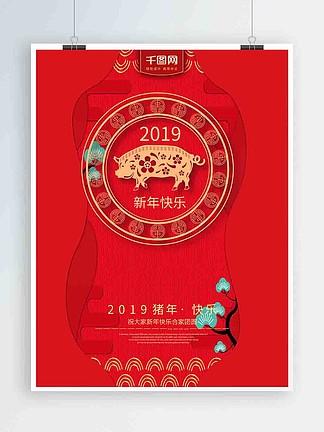 红色剪纸风新年祝福海报海报
