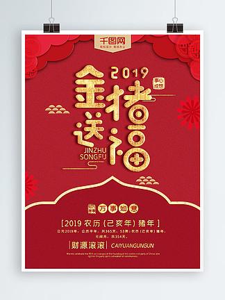 红色简约小清新新年祝福海报
