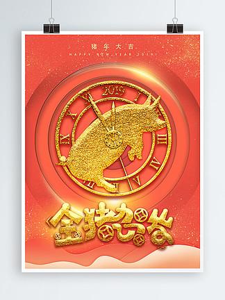 珊瑚橙猪年新年春节祝福海报