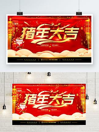 简约红色立体字猪年大吉新年祝福语宣传海报