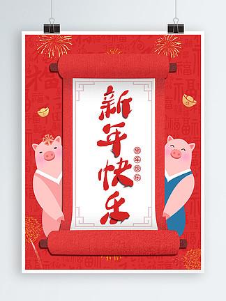 2019新年海报猪年祝福语新年快乐