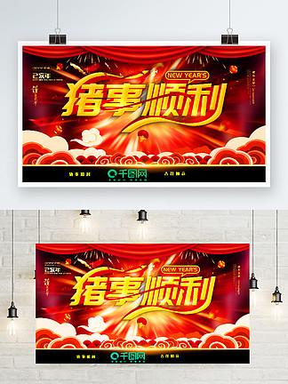 简约红色立体字猪事顺利新年祝福宣传海报