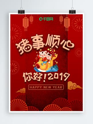 新年春节祝福海报