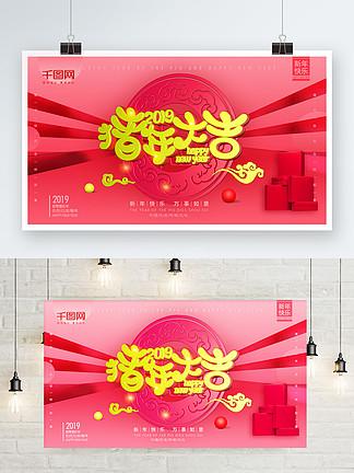 原创C4D猪年大吉新年祝福海报