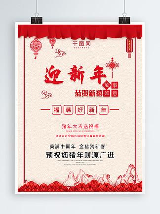 中国风链子灯笼烟花迎新年送祝福海报