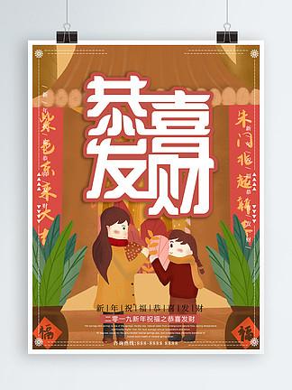 原创插画新年祝福恭喜发财海报