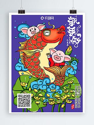 春节祝福新年好手绘插画海报
