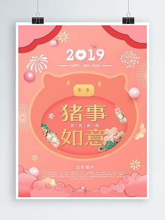 珊瑚橘简约新年祝福海报