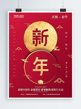 红金风新年猪年春节祝福海报