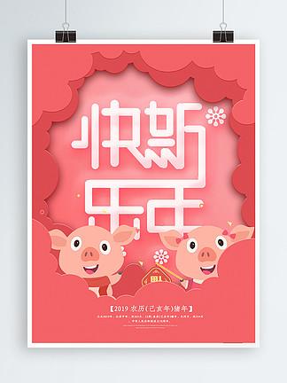 新年祝福海报新年快乐
