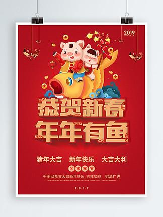 红色喜庆2019恭贺新春新年祝福海报