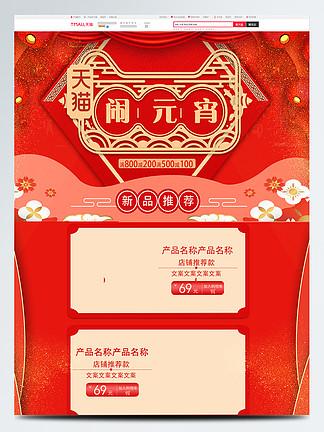 精细手绘风元宵节首页电商淘宝大促页面模板