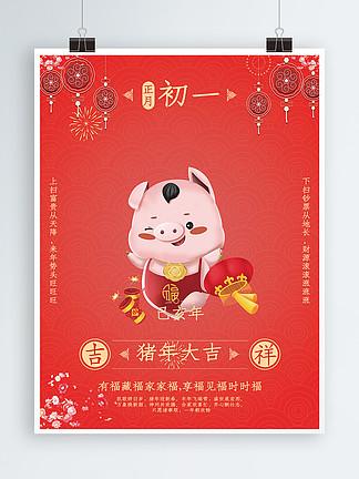 新年中国风祝福正月初一海报
