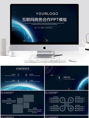 科技风互联网商务合作PPT模板