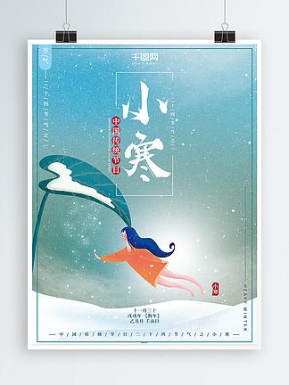 原创插画小清新简约小寒节气节日海报