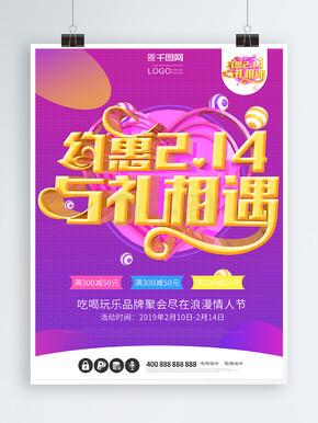 214约惠情人节大气原创c4d紫色海报