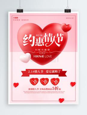 简约创意约惠情人节节日促销海报
