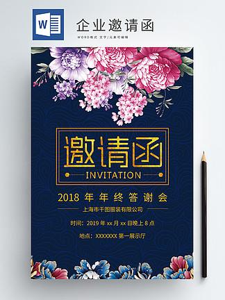 蓝色清新大气手绘花卉邀请函