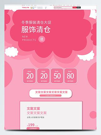 粉色<i>淘</i><i>宝</i>天猫冬季服饰<i>清</i><i>仓</i><i>首</i><i>页</i>模板
