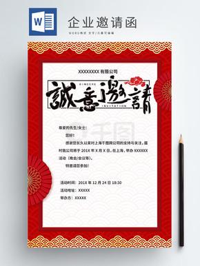 喜庆中式企业邀请卡
