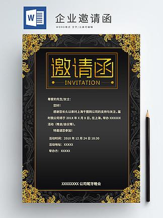 黑色高端金色花纹邀请函