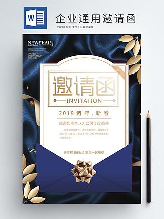 藍色綢緞高端企業邀請函
