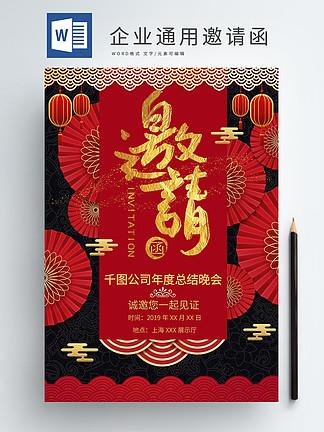中式喜庆企?#20302;?#20250;邀请函