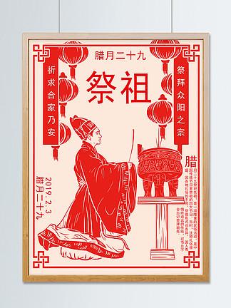 腊月二十九祭祖中华炎黄子孙祭祖中国风剪纸