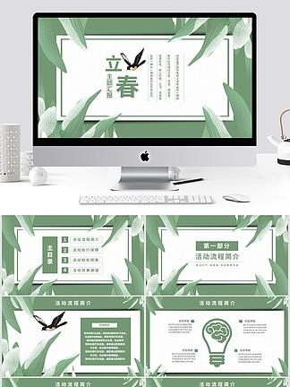 绿色淡雅简约风立春主题工作汇报PPT模板