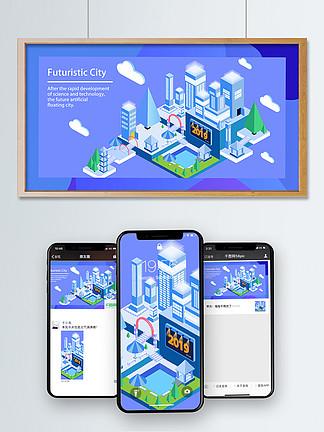 2.5D未來科技透氣感浮空小鎮矢量插畫