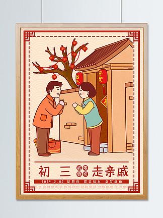 中国风春节习俗传统正月初三走亲戚插画