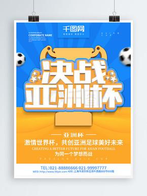 决战?#20405;?#26479;足球海报设计
