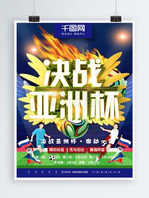 C4D立体字足球海报?#20405;?#26479;体育海报