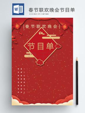 春节联欢会节目单