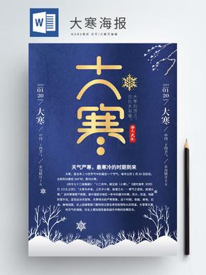 蓝色大寒节气WORD海报