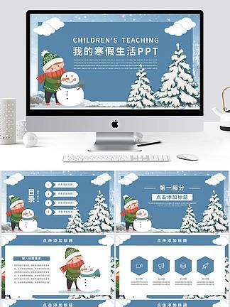 简约风冬季我的寒假生活通用冬天PPT模板