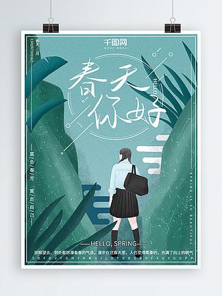 原创插画唯美清新春天你好学生爬山节日海报