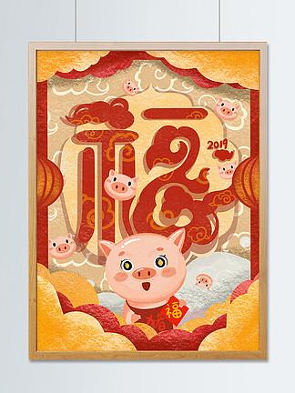 春节猪年小猪送福中国风插画