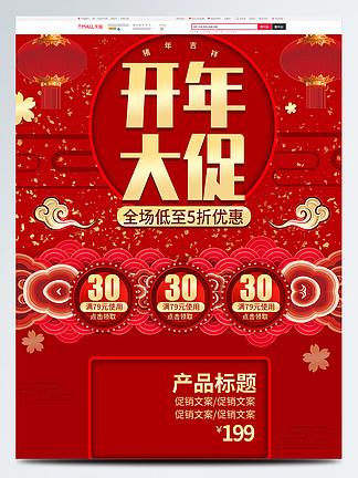喜庆中国风微立体开年大促优惠电商首页模板