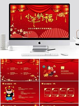 2019红色中国风传统节日小年PPT模板